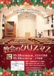 2017年 教会のクリスマス