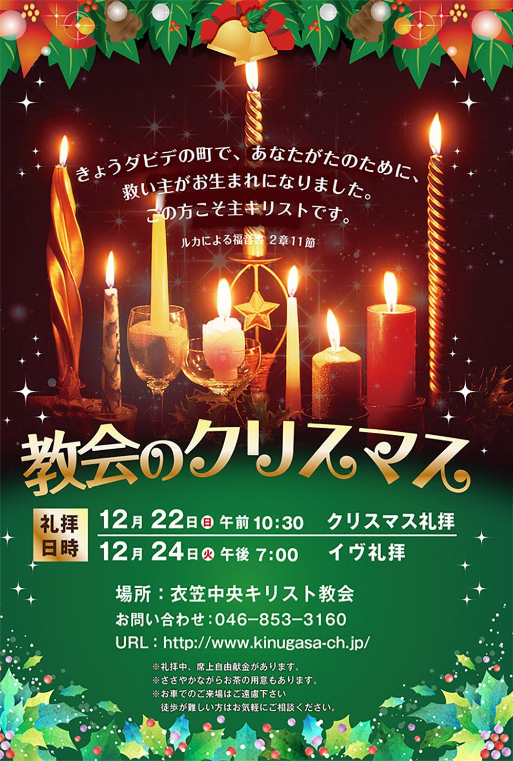 教会のクリスマス2019