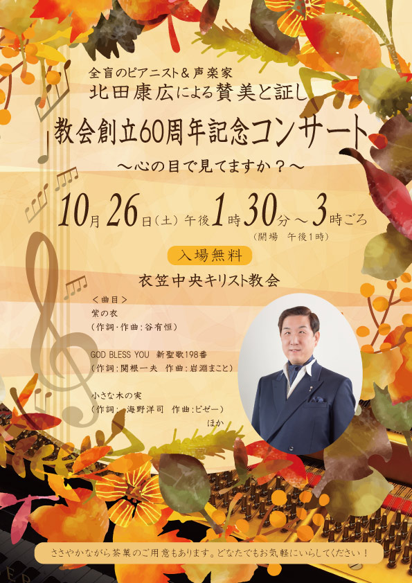 201910 60周年記念北田氏コンサート表