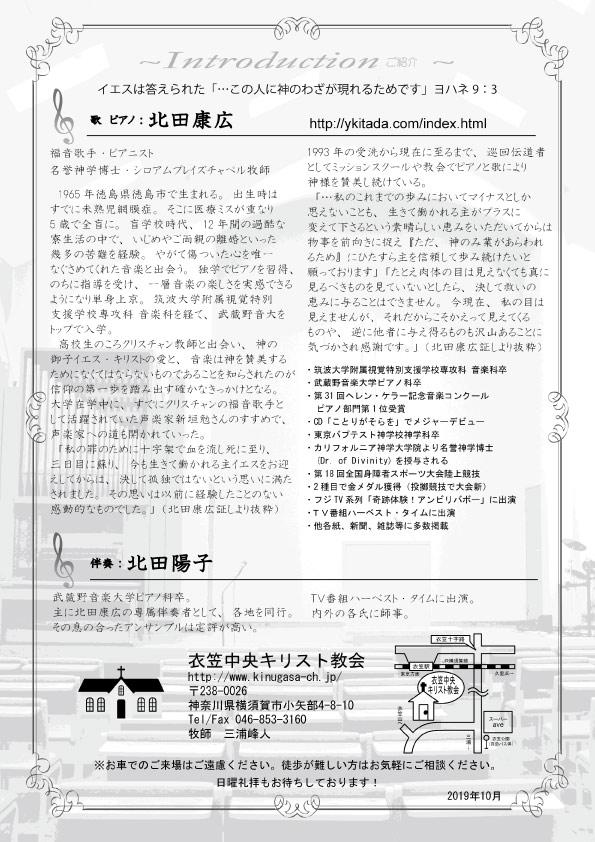 201910 60周年記念北田氏コンサート