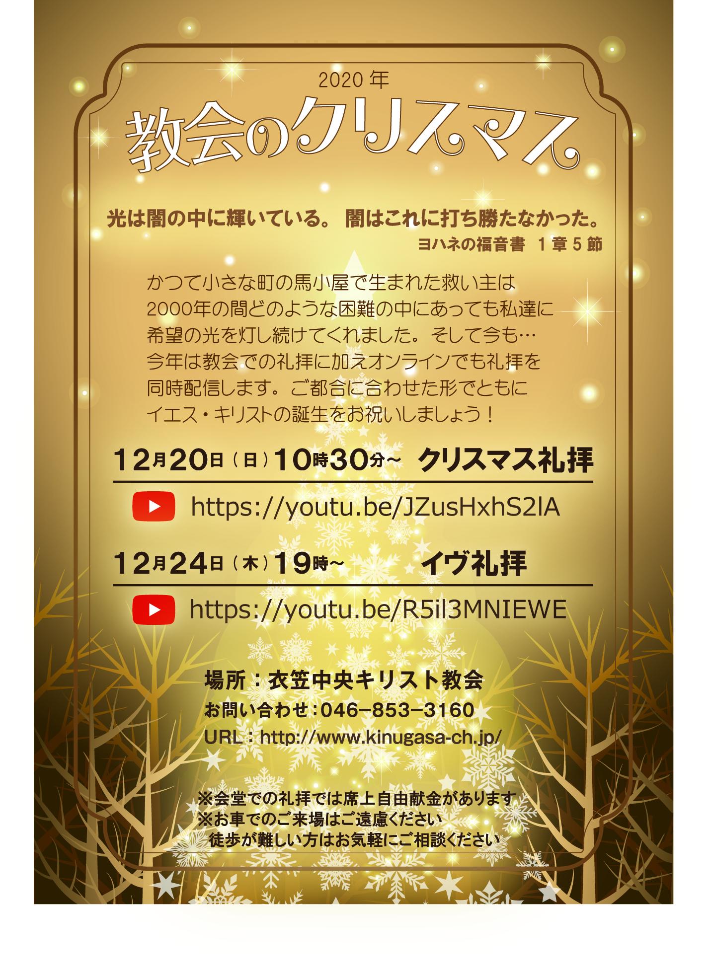 教会のクリスマス2020
