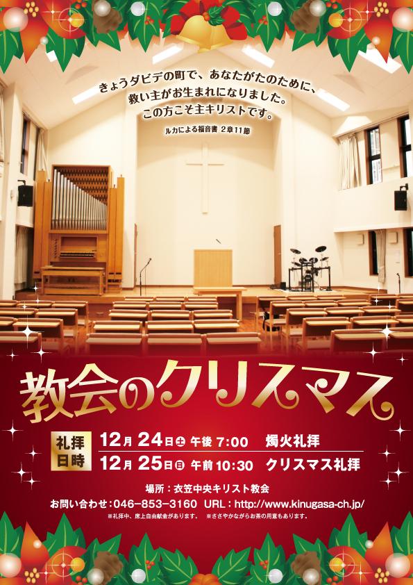 2016教会のクリスマス