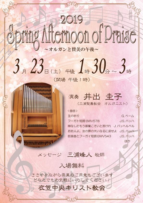 1903_オルガンコンサートa