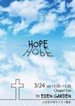 『HOPE』 チャペルライブ by エデンガーデン